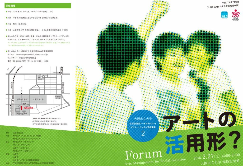 news_2016_02_ams_forum_flyerのサムネイル