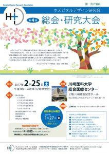 news_2017_01_h_design:pdfのサムネイル