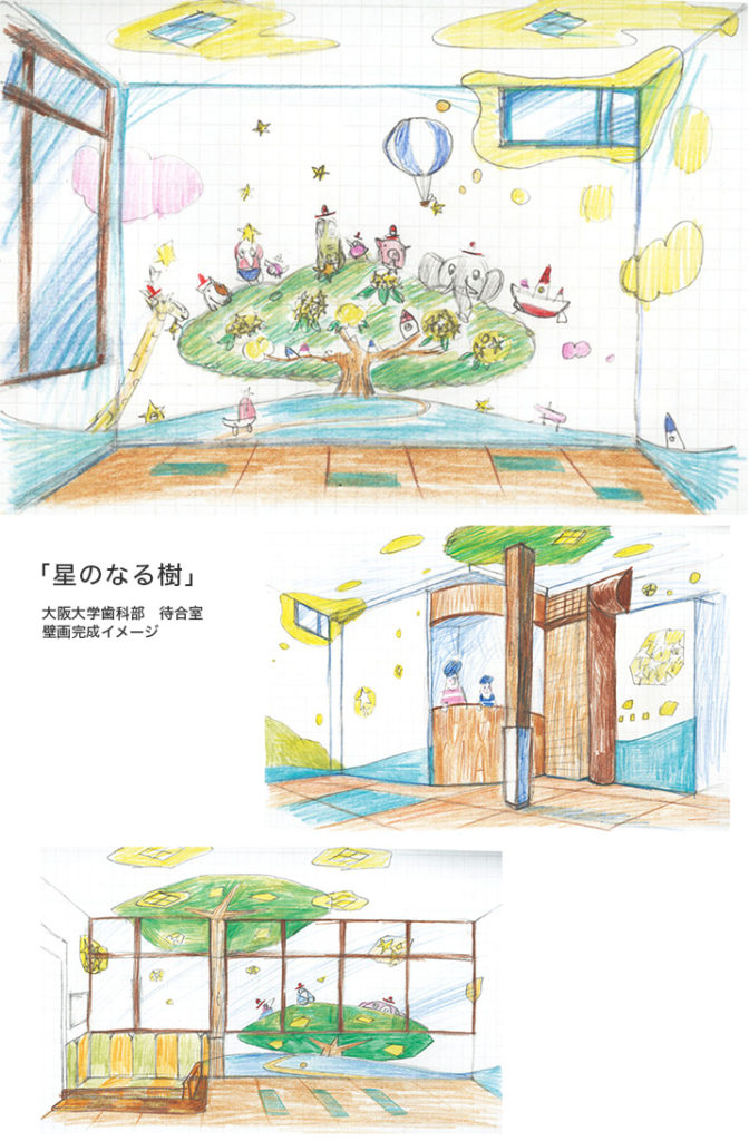 大阪大学歯科部 待合室 壁画完成イメージ